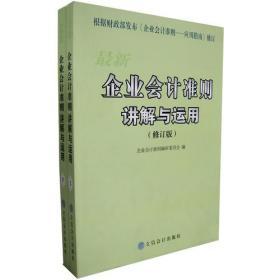最新企业会计准则讲解与运用 专著 企业会计准则编审委员会编 zui xin qi ye ku