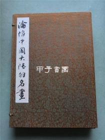 《沦陷中国大陆的名画》 台湾河洛图书 1977年