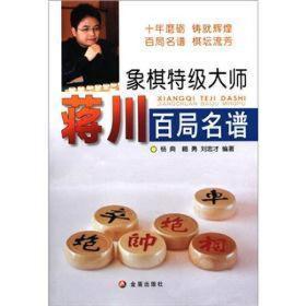 象棋特级大师蒋川百局名谱