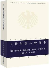 当代德国法学名著:卡特尔法与经济学