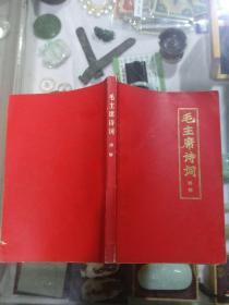 毛主席诗词讲解,72年一版一印