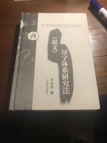 《说文》汉字体系研究法