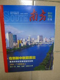 《南方》月刊 创刊号