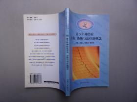 青少年神经症咨询、诊断与治疗新概念(新世纪青少年心理障碍咨询 诊断与防治新概念丛书 10)