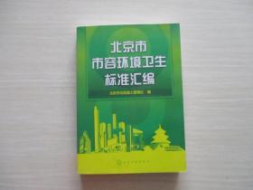 北京市市容环境卫生标准汇编  813