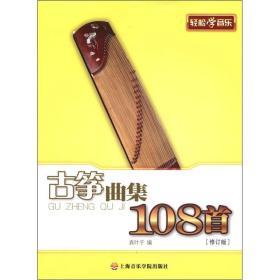 古箏曲集108首-輕松學音樂-[修訂版]