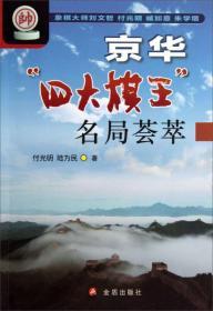 """京华""""四大棋王""""名局荟萃"""
