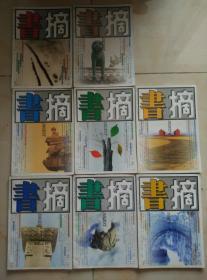 《书摘》1998年第1,3,6,7,8,10,11,12期,共8本合售