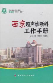西京临床工作手册:西京超声诊断科工作手册