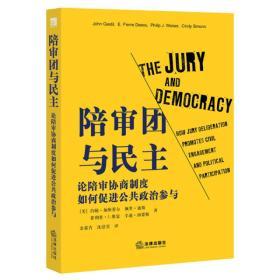 陪审团与民主:论陪审协商制度如何促进公共政治参与 (美)加斯蒂尔