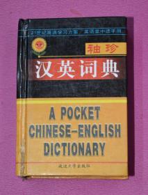 汉英词典(袖珍)