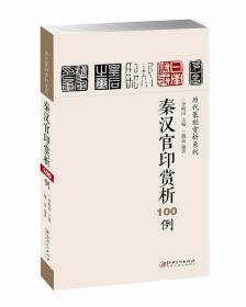 秦汉官印赏析100例魏波