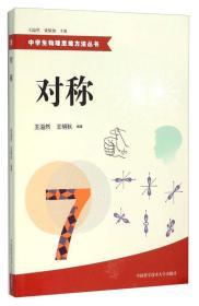 中学生物理思维方法丛书:对称