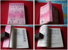 《简笔画技法图谱》,32开涂永禄著,中国美术2008出版,5473号,图书