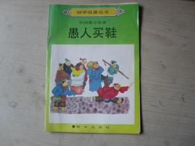 幼学启蒙丛书(愚人买鞋)中国寓言故事   AC288