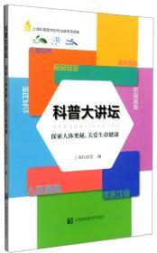 新书--科普大讲坛——探索人体奥秘,关爱生命健康