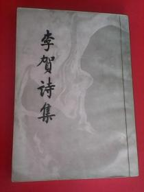 李贺诗集(繁体竖版)