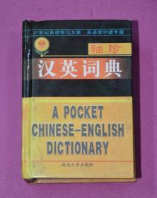 汉英词典 (袖珍)