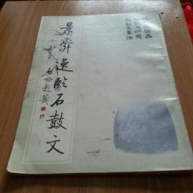 景舜逸临石鼓文(1990年一版一印)