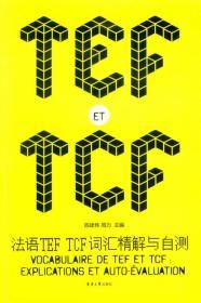 法语TEF TCF词汇精解与自测