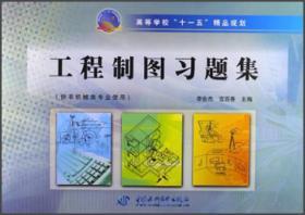 """高等学校""""十一五""""精品规划:工程制图习题集(供非机械类专业使用)"""
