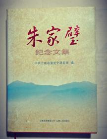 朱家璧纪念文集(精装本)