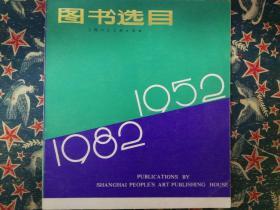 图书选目1952-1982