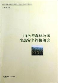 山岳型森林公园生态安全评价研究 汪朝辉 湖南人民出版社 9787543