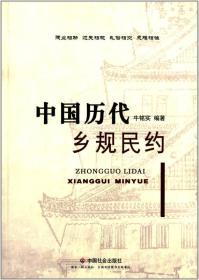 中国历代乡规民约