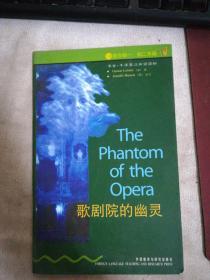 歌剧院的幽灵:歌剧院的幽灵,1级