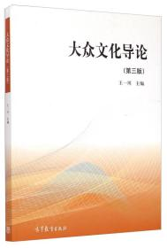 大众文化导论第三3版王一川高等教育出版社9787040423914s