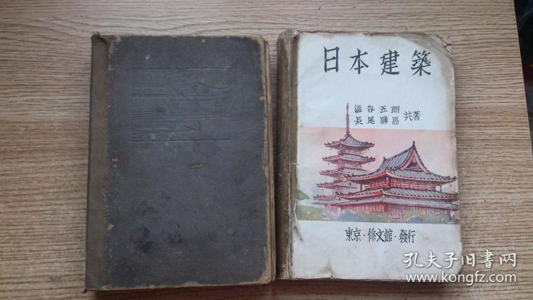 日本建筑·上下·(日文原版·1941年发行)。