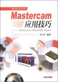 数控技术丛书:Mastercam应用技巧