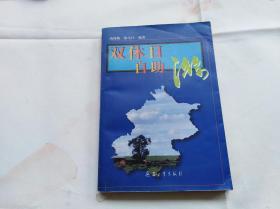 双休日自助游 1997年3印,介绍北京及周边100多个景点