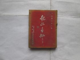 税工手册之三  货物税法令汇编 (1951 袖珍 精装本)
