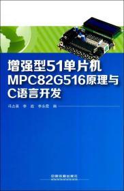 增强型51单片机MPC82G516原理与C语言开发 专著 冯占英,李战,李永霞编 zeng qi