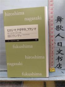 ヒロシマ、ナガサキ、フクシマ 田口ランディ 日文原版 64开文库综合 日语正版