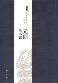 北魏墓志经典放大系列:元囧墓志铭
