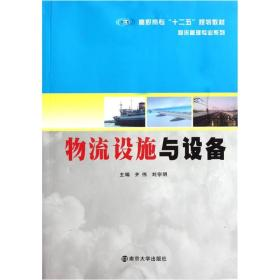 """高职高专""""十二五""""规划教材·物流管理专业系列:物流设施与设备"""