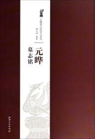 北魏墓志经典放大系列:元晔墓志铭