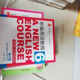 """普通高等教育""""十五""""国家级规划教材·新编英语教程6:练习册(修订版)"""