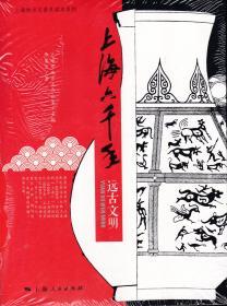上海六千年[远古文明、千年之城、百年梦想(上中下3册)]——上海地方志普及读本系列