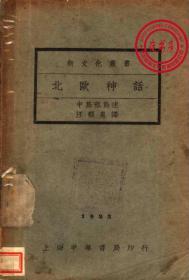 【复印件】北欧神话-1932年版--新文化丛书