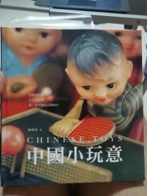 《中国小玩意》稀罕画册玩具收藏第一指南