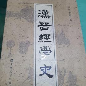 汉晋经学史