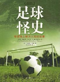 足球怪史:绿茵场上鲜为人知的故事