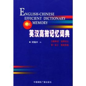 英汉高效记忆词典
