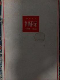 书画目录1984-1986