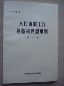 人民调解工作经验和典型事例 第一辑 1981年97