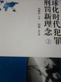 全球化时代犯罪与刑罚新理念 上下册的上册